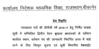 order for DPC 2016-17