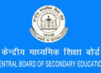 CBSE : Central Board of Secondary Education