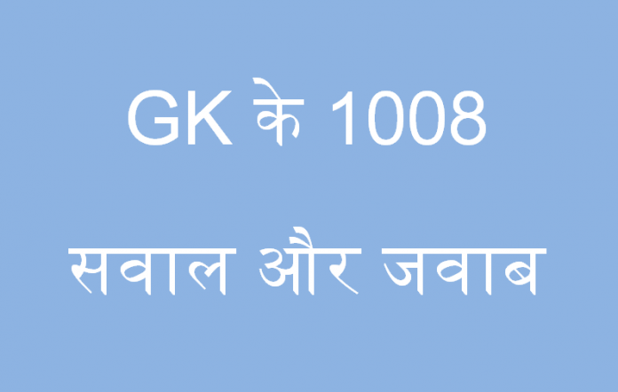 gk 1008 question and answer