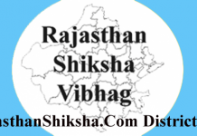 shivira shiksha vibhag rajasthan December 2016 shiksha.rajasthan.gov.in district news DPC, RajRMSA, RajShiksha Order, rajshiksha.gov.in, shiksha.rajasthan.gov.in, अजमेर, अलवर, उदयपुर, करौली, कोटा, गंगानगर, चित्तौड़गढ़, चुरू, जयपुर, जालोर, जैसलमेर, जोधपुर, झालावाड़, झुंझुनू, टोंक, डीपीसी, डूंगरपुर, दौसा, धौलपुर, नागौर, पाली, प्रतापगढ़, प्राइमरी एज्‍युकेशन, प्राथमिक शिक्षा, बाड़मेर, बारां, बांसवाड़ा, बीकानेर, बीकानेर Karyalaye Nirdeshak Madhyamik Shiksha Rajisthan Bikaner, बूंदी, भरतपुर, भीलवाड़ा, माध्‍यमिक शिक्षा, मिडल एज्‍युकेशन, राजसमन्द, शिक्षकों की भूमिका, शिक्षा निदेशालय, शिक्षा में बदलाव, शिक्षा में सुधार, शिक्षा विभाग राजस्‍थान, सरकार की भूमिका, सवाई माधोपुर, सिरोही, सीकर, हनुमानगढ़