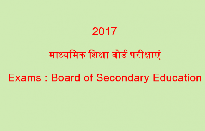 Board of Secondary Education Exams 2017